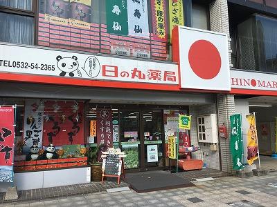 日の丸薬局本店