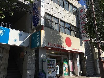 日の丸薬局 豊橋駅前店
