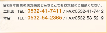 昭和9年創業の漢方薬局どんなことでもお気軽にご相談ください。
